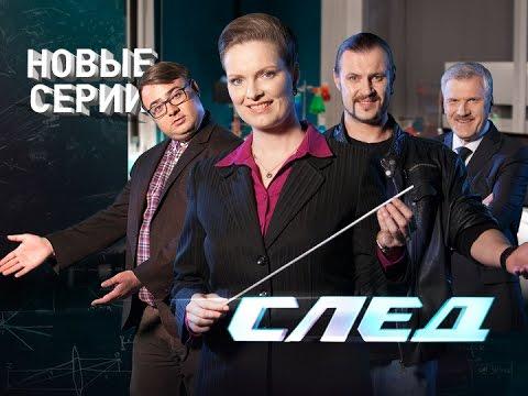 Сериал след новый сезон 2016 последние добавленные серии на 5 канале
