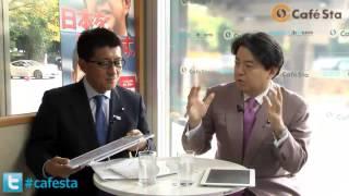 「CafeSta」林 芳正参議院議員・カフェスタがスタート!(2012.10.31)