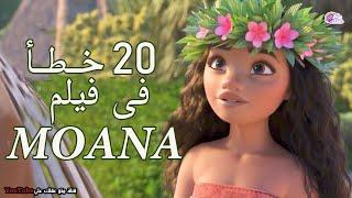20 خطا كارثي فى فيلم موانا لم تُلاحظها من قبل !