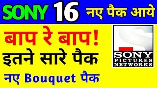 SONY के नए 16 पैक आये, SONY TV Network Publishes Bouquet Pack of Channels.