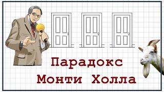 Парадокс Монти Холла просто и доступно   Теория вероятностей   Логика