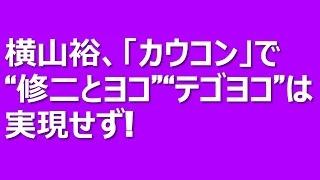 """横山裕が「カウコン」の「初夢2ショット」として""""修二とヨコ""""""""テゴヨコ""""..."""