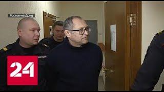 Дело об обманутых дольщиках: бывшего главного архитектора Ростовской области отправили в СИЗО - Ро…
