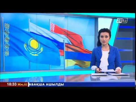 Армения стала полноправным членом ЕАЭС