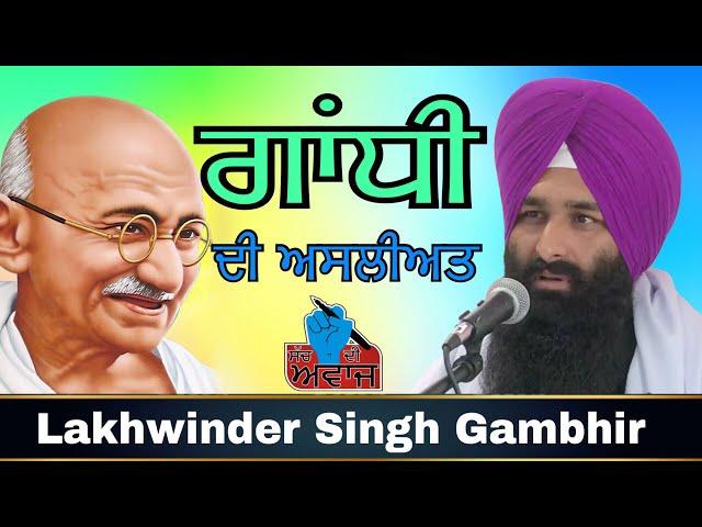 Reality of the mahatma gandhi vs Sikh Katha Lakhwinder singh gambhir palatine Chicago 12/2/16