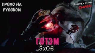 Готэм 5 сезон 6 серия / Gotham 5x06 / Русское промо