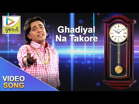 Ghadiyal Na Takore Song | Rohit Thakor Song | Shreeya Dave | Gujarati Love Song