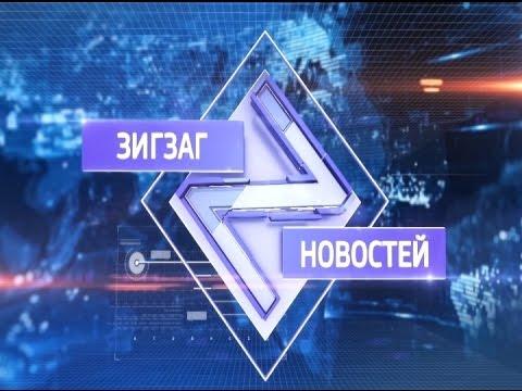 Зигзаг новостей. Эфир от 16.05.2017