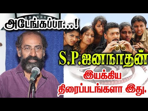 Director S. P. Jananathan Given So Many Hits For Tamil Cinema| List Here With Poster.