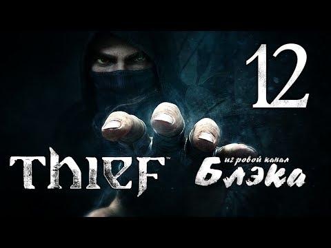 Действительно страшно [Thief #12]