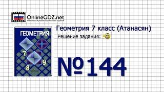 Задание № 144 — Геометрия 7 класс (Атанасян)