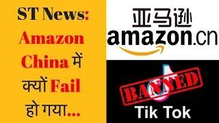 Startup News 28: TikTok banned, Amazon China to close... | StartupGyaa
