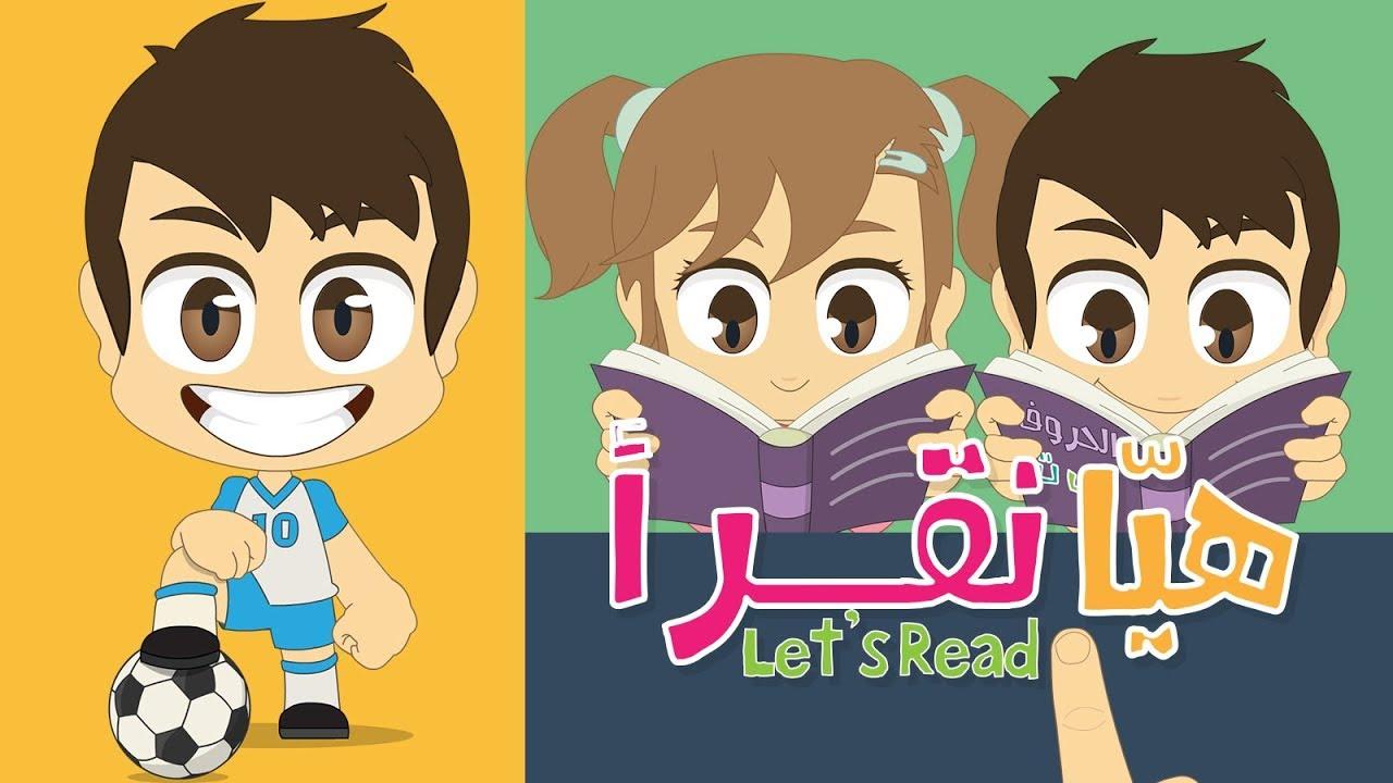 تعليم قراءة جملة بسيطة تعليم القراءة للاطفال أسهل طريقة لتعليم القراءة للصغار مع زكريا Youtube