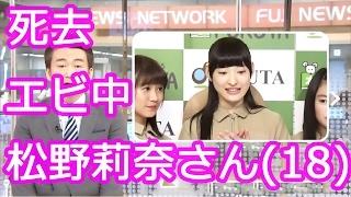 訃報 「エビ中」松野莉奈さん急死 18歳の若さで…体調不良 関連動画 元SK...
