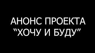 Хочу и буду - с Катей Казакевич - Анонс реалити-шоу