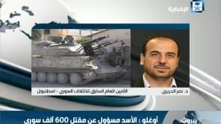 الحريري: روسيا تحاصر المدنيين وتستهدفهم وتجوعهم وتقتلهم من أجل الحفاظ على الأسد ونظامه