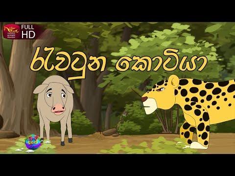 රැවටුන කොටියා - කතන්දර - Rawatuna Kotiya - Kids Story