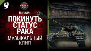 Покинуть статус рака - музыкальный клип от Студия ГРЕК и Wartactic [World of Tanks]
