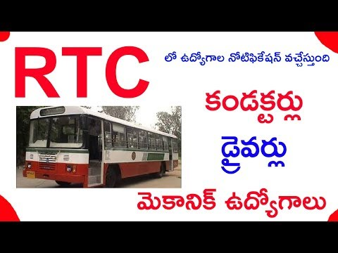 RTC jobs update in 2018 || RTC conductor drivers other job notification in 2018 job update