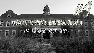 Mental Hospital: Eastern Bloc II [Неплохое начало... ]