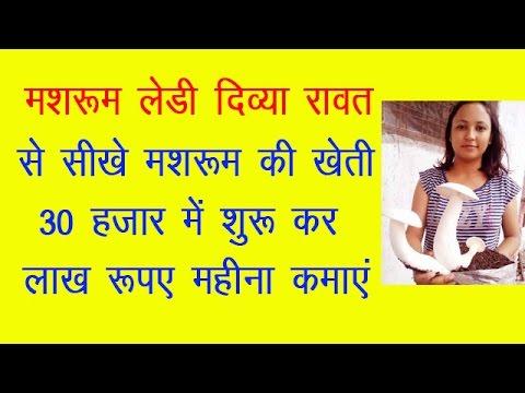 Learn Mushroom Farming from Mushroom Lady Divya Rawat and Earn Good Money in Hindi