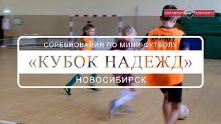 Соревнования по мини футболу Кубок Надежд