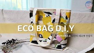 DIY/ eco bag…