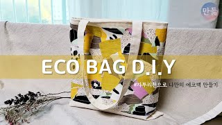 DIY/ eco bag / 자투리천으로 에코백만들기