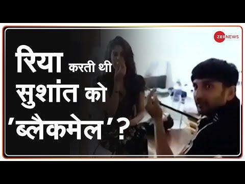 Bollywood Breaking 20-20: Sushant को फंसाने के लिए Rhea बनाती थी Video? | SSR Case