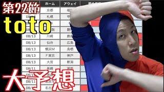 明治安田生命J1リーグ第22節などのtoto予想をしました!