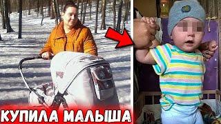 Эта женщина купила ребенка, а сын СДАЛ её правоохранительным органам!
