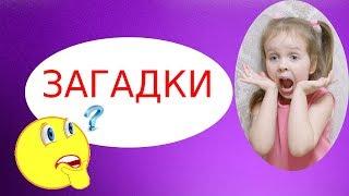 Загадки для детей. И для взрослых с чувством юмора.Интересное видео.Учим алфавит правильно.
