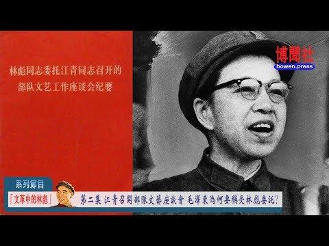 江青召开部队文艺座谈会 毛泽东为何要称受林彪委托