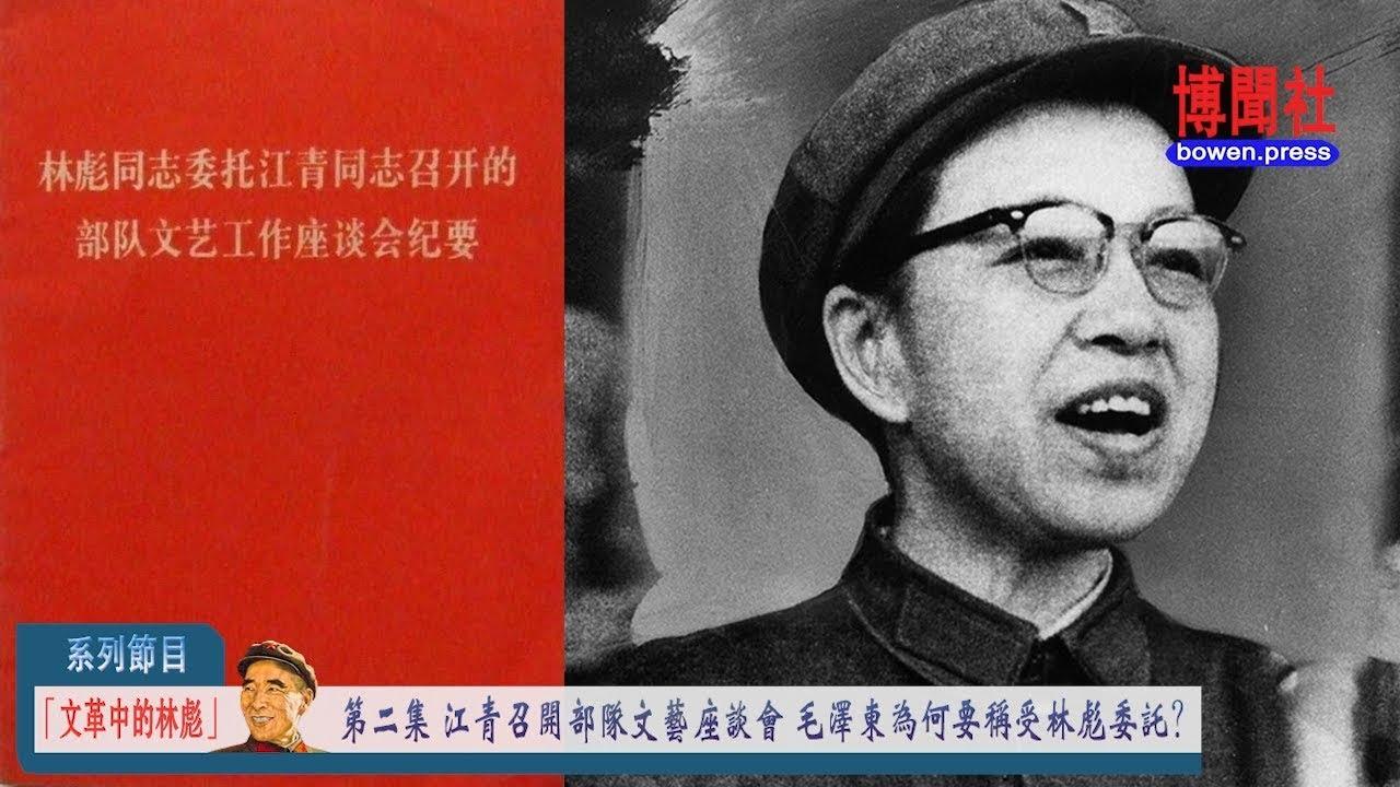 """丁凯文""""文革中的林彪""""系列节目 第二集 江青召开部队文艺座谈会 毛泽东为何要称受林彪委托?"""