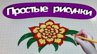 Простые рисунки #226 Как нарисовать красивый цветочек ❀(Группа вконтакте: http://vk.com/mssimpledrawings Как нарисовать простой рисунок обычной ручкой за несколько минут. Спас..., 2015-08-04T07:00:00.000Z)