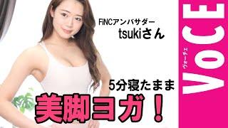 【#Stay Home応援動画】FINCアンバサダーtsukiさんが教える寝たまま5分で美脚ヨガ【#20時の宅トレ】