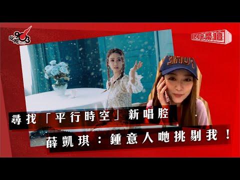 尋找「平行時空」新唱腔 薛凱琪:鍾意人哋挑剔我!