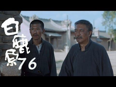 白鹿原 | White Deer 76【TV版】(張嘉譯、秦海璐、何冰等主演)
