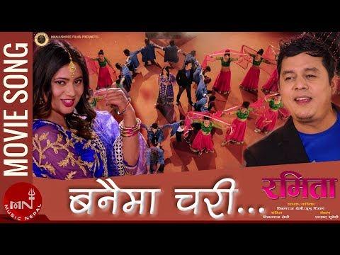 Banaima Chari   Ramita   Dilip Rayamajhi & Keki Adhikari  New Nepali Movie Song Bimal Raj,Junu Rijal