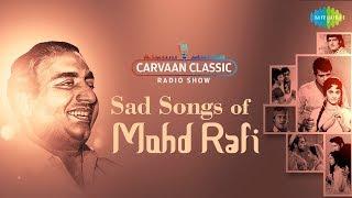 Carvaan Classic Radio Show Sad Songs Of Mohammad Rafi Kya Hua Tera Vada Yeh Duniya Yeh Mehfil