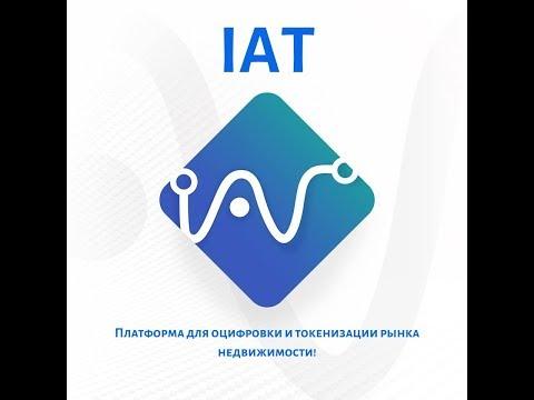 IAT - новая платформа для оцифровки и токенизации рынка недвижимости!