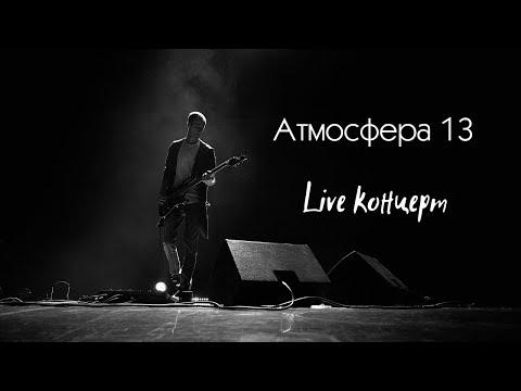 Атмосфера 13 - Live концерт