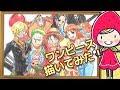 【ONE PIECE】ワンピースのキャラクター、ルフィ―・ゾロ・サンジ・ナミ・チョッパー…