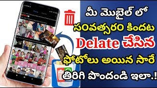how to recover deleted photos from android phone in telugu || recover deleted photos in 2019