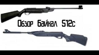Обзор пневматической винтовки Байкал 512c