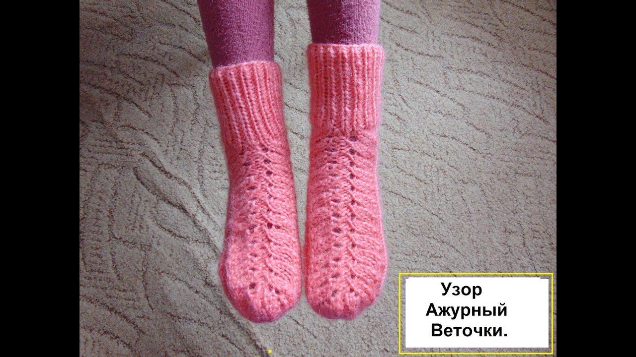 узоры для вязания тапочек носков спицами