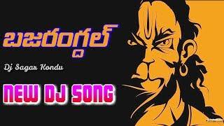 Bajarangdal Dj Song Mix By DJ Sagar Kondu   New Folk DJ Song