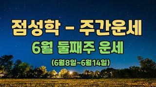 [주간운세 - 점성학] 6월 둘째주 별자리 운세