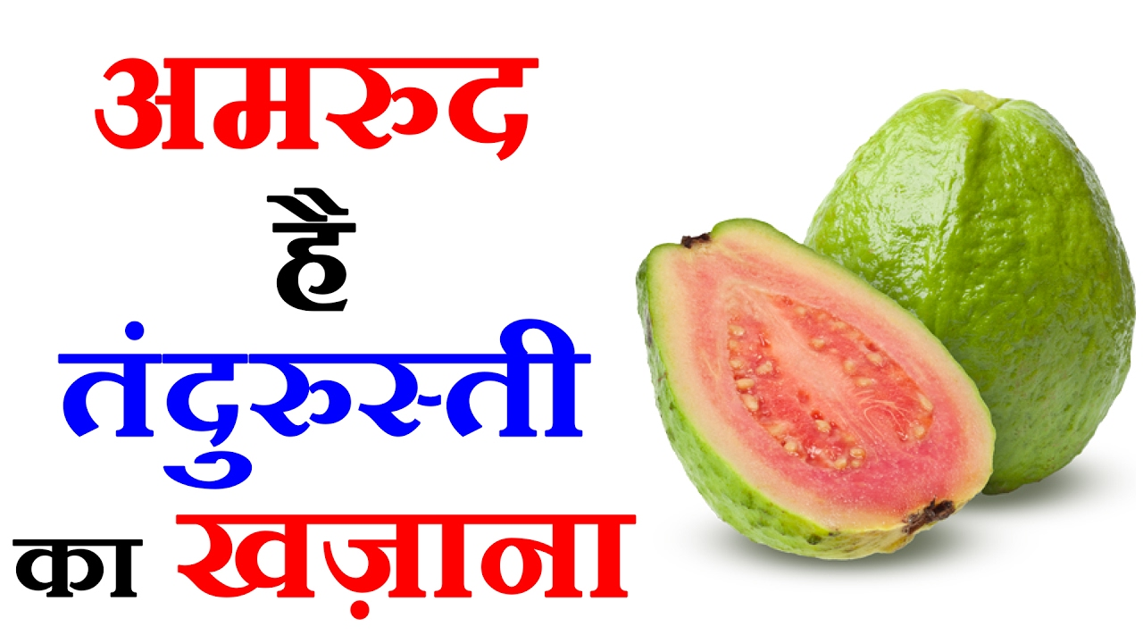 Home remedies for cough arthritis constipation bones in hindi home remedies for cough arthritis constipation bones in hindi with guava benefits ccuart Image collections
