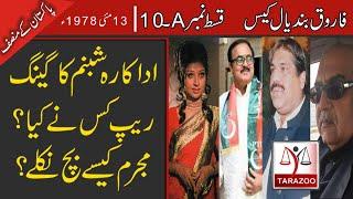 Pakistans Chief justice 10A Shabnam Case  Farooq Bandial  Tarazoo